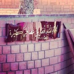 Photo taken at Taba  | طابا by Mina S. on 8/3/2014