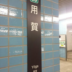 Photo taken at 用賀駅 (Yoga Sta.) by Maria Johanna Y. on 3/28/2014