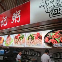 Photo taken at Ho Kee Porridge 和记粥 by C A. on 3/27/2015