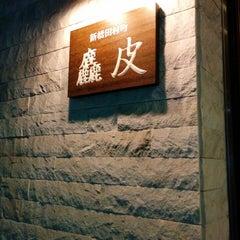 Photo taken at 麤皮 by Jimmy Z. on 12/19/2013