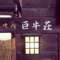 Photo taken at 巨牛荘 石原本店 by Motoki N. on 11/18/2013