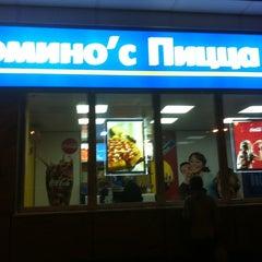 Photo taken at Домино'с Пицца by Grigoriy K. on 10/21/2012