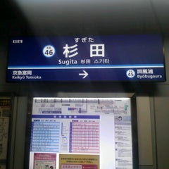 Photo taken at 杉田駅 (Sugita Sta.) (KK46) by Kaz I. on 1/7/2013