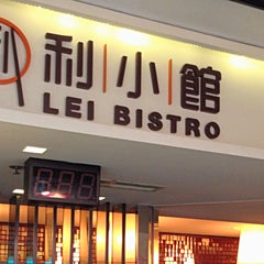 Photo taken at Lei Bistro 利小館 by Hugh W. on 5/8/2013