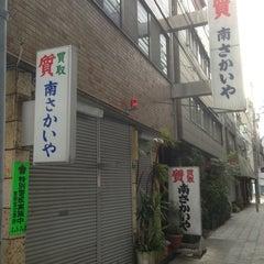 Photo taken at 南さかいや by mkikuya2000 on 3/22/2013