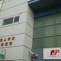 Photo taken at 岡山駅前郵便局 by mayuri041 on 10/15/2014