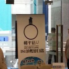 Photo taken at Hong Kong Productivity Council 生產力局 by Simon H. on 7/12/2014