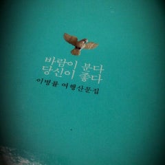 Photo taken at 국민대학교 성곡도서관 by 용 Y. on 11/21/2012