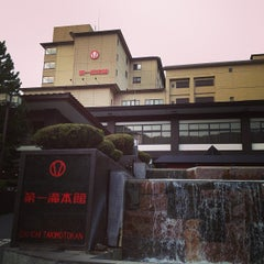 Photo taken at 登別温泉  第一滝本館 (Daiichi Takimotokan) by そらっち on 5/27/2013