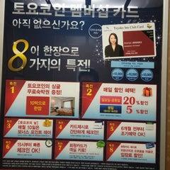 Photo taken at 토요코인 대전 (Toyoko Inn Daejeon) by Ungju L. on 9/30/2014