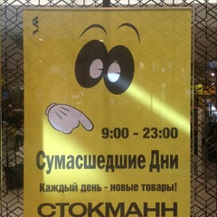 Photo taken at Стокманн by Daria S. on 4/10/2013