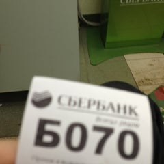 Photo taken at Сбербанк by Елена on 12/13/2012