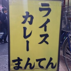 Photo taken at ライスカレー まんてん by 東 on 11/14/2012