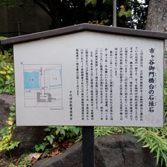 Photo taken at 市ヶ谷御門橋台の石垣石 by kenjin on 11/9/2014