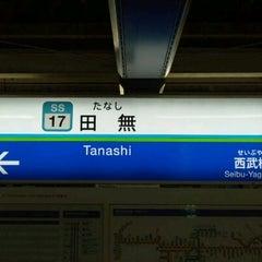 Photo taken at 田無駅 (Tanashi Sta.) (SS17) by だい モ. on 2/15/2013