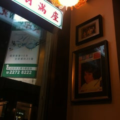 Photo taken at Café Matchbox 喜喜冰室 by William K. on 9/25/2012