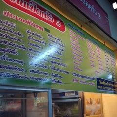 Photo taken at อาคารโภชนาการ ม.หัวเฉียวฯ by Dew T. on 9/26/2012