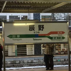 Photo taken at 辰野駅 (Tatsuno Sta.) by Kogamen P. on 1/17/2015