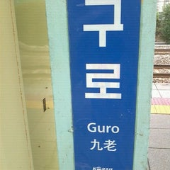 Photo taken at 구로역 (Guro Stn.) by 병천 정. on 9/16/2011