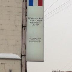 Photo taken at Визовый центр Франции / France Visa Application Center by Мария А. on 2/28/2012