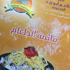 Photo taken at Abu Zaid Restaurant | مطعم أبو زيد by 3ezz .. on 3/13/2015