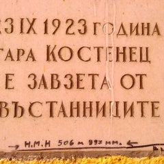 Photo taken at ЖП Гара Костенец by Sever V. on 1/5/2013