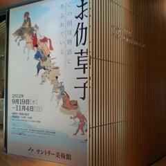 Photo taken at サントリー美術館 (Suntory Museum of Art) by Terumasa O. on 10/21/2012