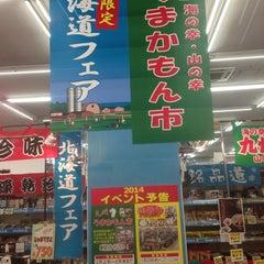 Photo taken at ユニディ Unidy 千鳥町店 by pumpmaster on 2/16/2014