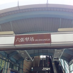 Photo taken at 捷運六張犁站 MRT Liuzhangli Station by Arjan W. on 12/30/2014