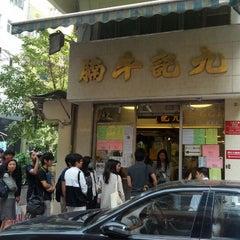 Photo taken at Kau Kee Restaurant 九記牛腩 by Mc on 11/13/2012