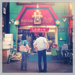 Photo taken at 甘太郎本舗 by AKIRA K. on 8/17/2013