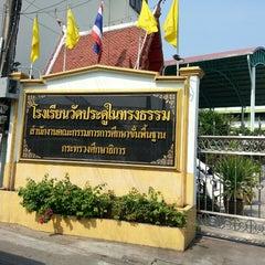 Photo taken at โรงเรียนวัดประดู่ในทรงธรรม (Pradoonaisongtham School) by Poom-Meng K. on 2/25/2013