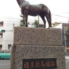 Photo taken at 目黒競馬場跡 by Mittyoi A. on 9/28/2013