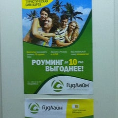 Photo taken at Гудлайн (World Travel Telecom) by Иван on 1/16/2014