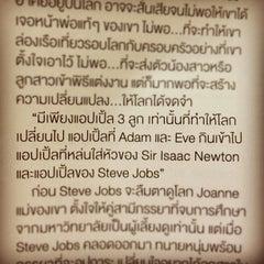 Photo taken at สถานีรถไฟ ปากช่อง by Rachanon on 11/27/2012