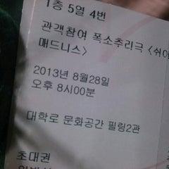 Photo taken at 대학로문화공간 필링2관 by 세렌 on 8/28/2013