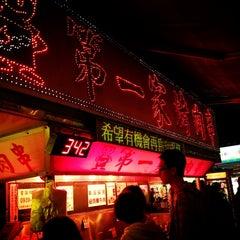 Photo taken at 第一家烤肉串 by vivi h. on 4/4/2013