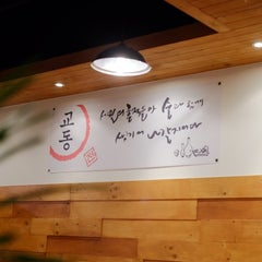 Photo taken at 교동전선생 by Yuina A. on 11/5/2014