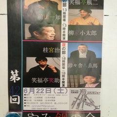 Photo taken at スタジオ フォー(studio FOUR) by keing116 on 6/22/2013