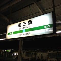 Photo taken at 東三条駅 (Higashi-Sanjo Sta.) by 健治 中. on 4/23/2013
