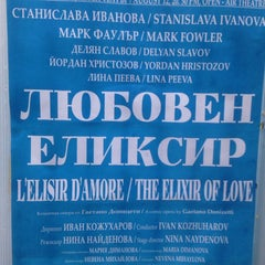 Photo taken at Летен Театър (The Summer Theatre) by Игорь П. on 8/12/2014