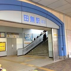 Photo taken at 田無駅 (Tanashi Sta.) (SS17) by さすらい on 4/29/2013