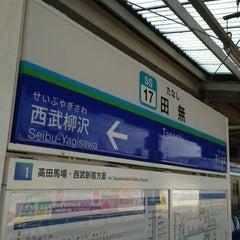 Photo taken at 田無駅 (Tanashi Sta.) (SS17) by K S. on 2/11/2013