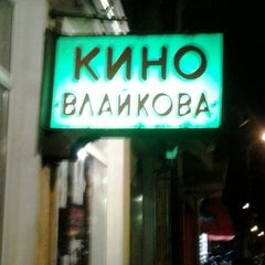 """Photo taken at Кино """"Влайкова"""" by Super S. on 11/15/2014"""