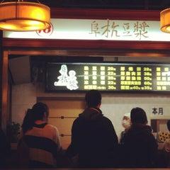 Photo taken at 阜杭豆漿 Fu Hang Dou Jiang by Helena W. on 11/20/2012