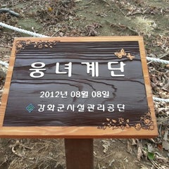 Photo taken at 마니산 등산로(계단로) by Averlyn D. on 10/13/2012