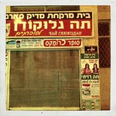 Photo taken at Be'er Sheva - באר שבע by Antonia A. on 10/21/2012