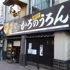 Photo taken at かろのうろん by Takahiro M. on 12/27/2012