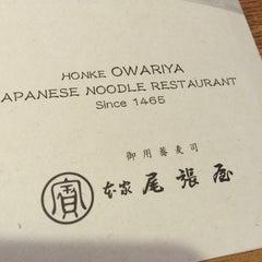 Photo taken at 本家 尾張屋 本店 (Honke Owariya) by Clover G. on 10/28/2015
