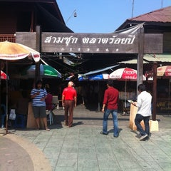Photo taken at สามชุก ตลาด 100 ปี (Samchuk Market) by Niti S. on 1/20/2013